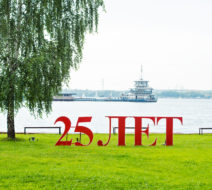 25 лет компании Вторалюминпродукт